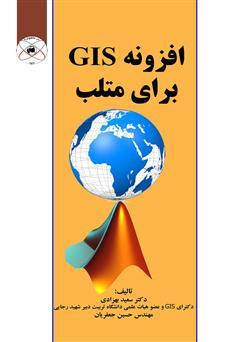دانلود کتاب افزونه GIS برای متلب