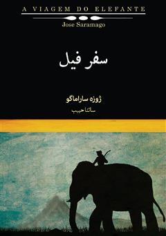 معرفی و دانلود کتاب سفر فیل