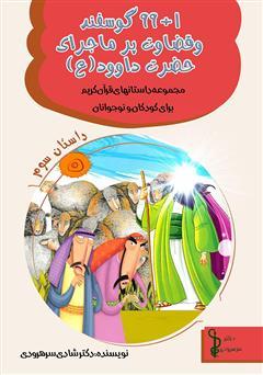 دانلود کتاب 99+1 گوسفند و قضاوت پر ماجرای حضرت داوود (ع)