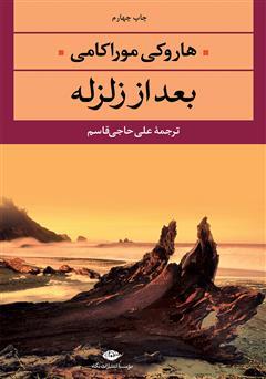 دانلود کتاب بعد از زلزله
