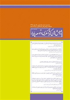 دانلود فصلنامه علمی تخصصی پژوهشهای گردشگری و توسعه پایدار - شماره 4