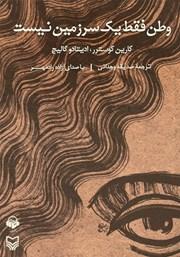 عکس جلد کتاب صوتی وطن فقط یک سرزمین نیست