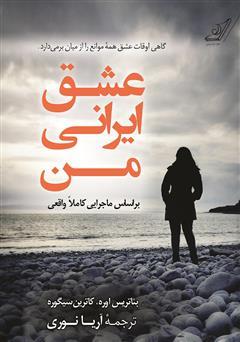 دانلود کتاب عشق ایرانی من