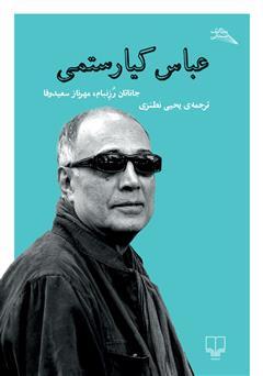 دانلود کتاب عباس کیارستمی