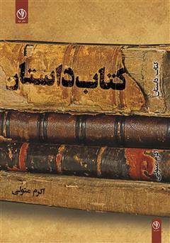 دانلود کتاب داستان