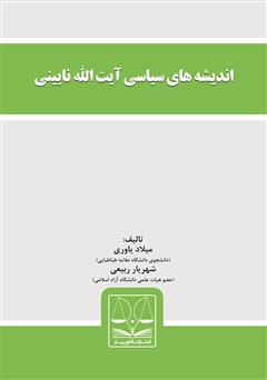 دانلود کتاب اندیشههای سیاسی آیتالله نایینی