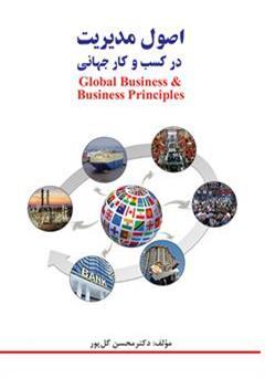 دانلود کتاب اصول مدیریت در کسب و کار جهانی