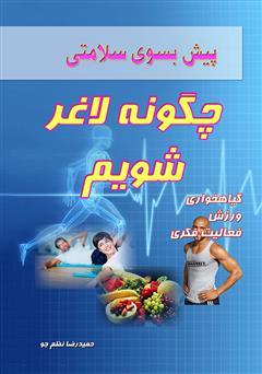 دانلود کتاب پیش بسوی سلامتی: چگونه لاغر شویم