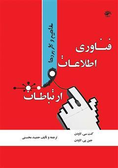 دانلود کتاب فناوری اطلاعات و ارتباطات: مفاهیم و کاربردها