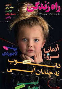 دانلود مجله راه زندگی - شماره 514