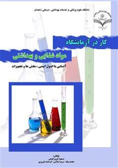 دانلود کتاب کار در آزمایشگاه مواد غذایی و بهداشتی: آشنایی با اصول ایمنی، بخش ها و تجهیزات