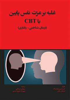 دانلود کتاب غلبه بر عزت نفس پایین با CBT (درمان شناختی - رفتاری)