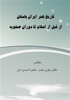 دانلود کتاب تاریخ هنر ایران باستان از قبل از اسلام تا دوران صفویه