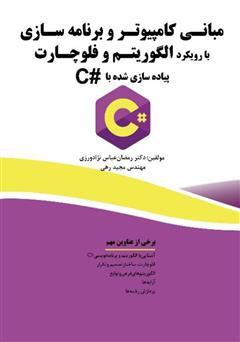 دانلود کتاب مبانی کامپیوتر و برنامه سازی با رویکرد الگوریتم و فلوچارت، پیاده سازی شده با C#
