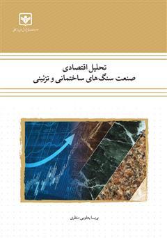دانلود کتاب تحلیل اقتصادی صنعت سنگهای ساختمانی و تزئینی