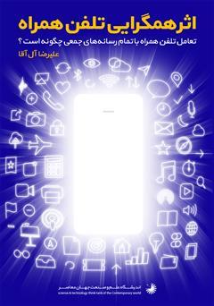 دانلود کتاب اثر همگرایی در تلفن همراه: تعادل تلفن همراه با تمام رسانههای جمعی چگونه است؟