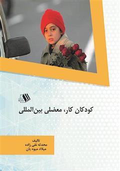 دانلود کتاب کودکان کار، معضلی بینالمللی