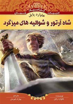 دانلود کتاب شاه آرتور و شوالیههای میزگرد
