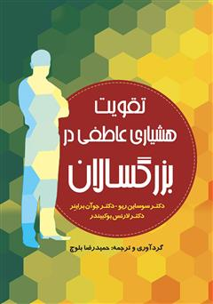 دانلود کتاب تقویت هشیاری عاطفی در بزرگسالان