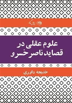 دانلود کتاب علوم عقلی در قصاید ناصر خسرو