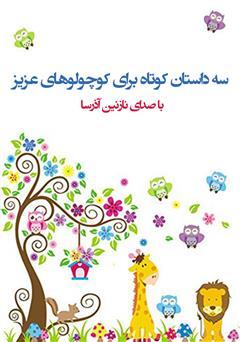 دانلود کتاب صوتی سه داستان کوتاه برای کوچولوهای عزیز