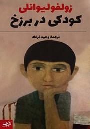 عکس جلد کتاب کودکی در برزخ