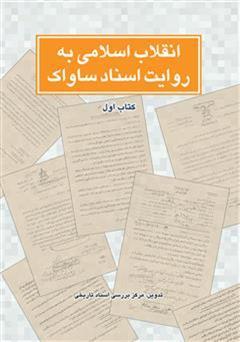 دانلود کتاب انقلاب اسلامی به روایت اسناد ساواک