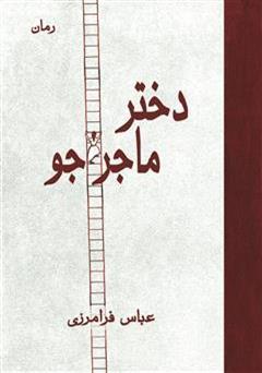 دانلود رمان دختر ماجراجو