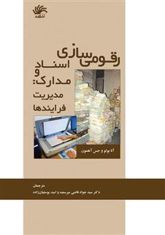 دانلود کتاب رقومیسازی اسناد و مدارک: مدیریت فرایندها
