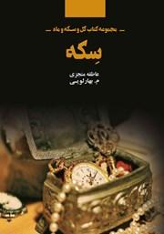 معرفی و دانلود کتاب مجموعه کتاب گل و سکه و ماه: سکه