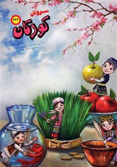 دانلود ماهنامه سروش کودکان - شماره 336 - اسفند 1398
