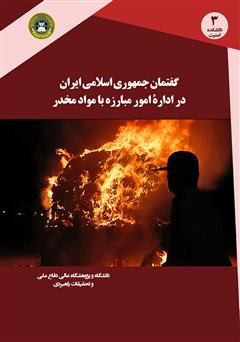 دانلود کتاب گفتمان جمهوری اسلامی ایران در اداره امور مبارزه با مواد مخدر
