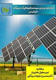 معرفی و دانلود کتاب انرژی تجدیدپذیر، سیستم فتوولتاییک و نیروگاه خورشیدی