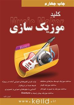 دانلود کتاب کلید موزیک سازی (Magix Music Maker)