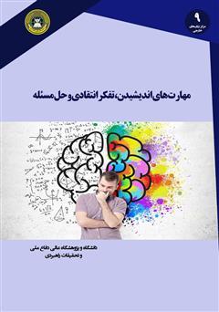 دانلود کتاب مهارتهای اندیشیدن، تفکر انتقادی و حل مسئله