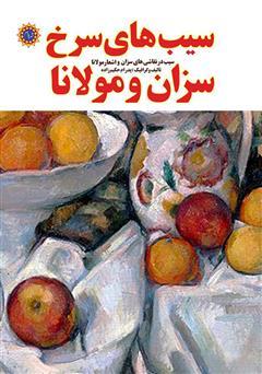 معرفی و دانلود کتاب سیبهای سرخ سزان و مولانا
