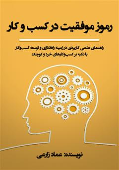 دانلود کتاب رموز موفقیت در کسب و کار
