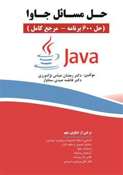 دانلود کتاب حل مسائل جاوا (حل 600 برنامه - مرجع کامل)