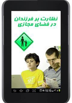 دانلود کتاب نظارت بر فرزندان در فضای مجازی