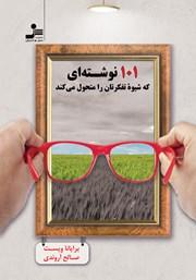عکس جلد کتاب 101 نوشتهای که شیوه تفکرتان را متحول میکند