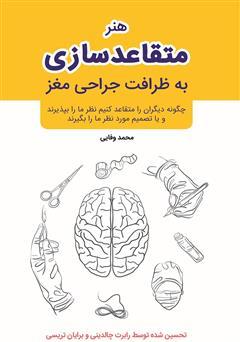 دانلود کتاب هنر متقاعد سازی: به ظرافت جراحی مغز