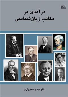 دانلود کتاب درآمدی بر مکاتب زبان شناسی