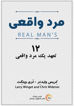 دانلود کتاب مرد واقعی: 12 تعهد یک مرد واقعی
