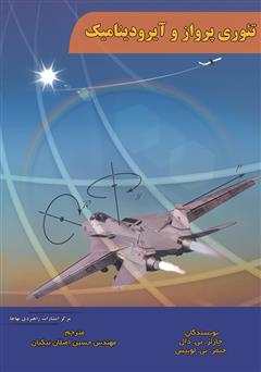 دانلود کتاب تئوری پرواز و آیرودینامیک