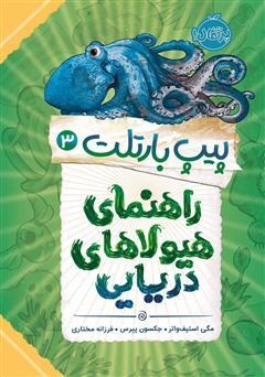 دانلود کتاب پیپ بارتلت 3: راهنمای هیولاهای دریایی