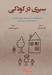 معرفی و دانلود کتاب سیری در کودکی