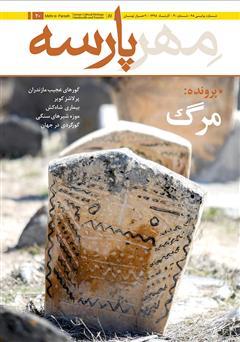 دانلود نشریه مهرپارسه - شماره 20