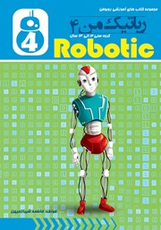 معرفی و دانلود کتاب رباتیک من 4