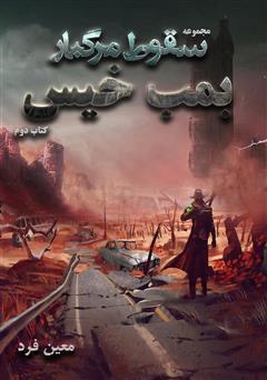 دانلود کتاب بمب خیس - سقوط مرگبار - جلد دوم