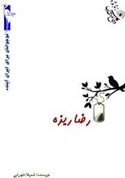 معرفی و دانلود کتاب رضا ریزه